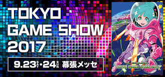 【TGS】東京ゲームショウ2017注目コンパニオンと会場混雑予想と来場者数予想!そして天気は?