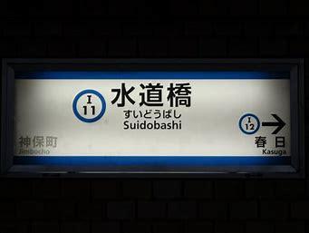 総武中央カンコウ線とは、どこ行きの電車なのか?