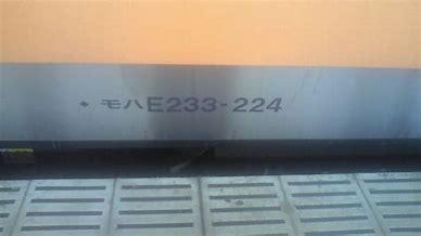 電車の車両に書いてあるカタカナ記号「モハ」「キハ」の意味は?