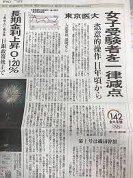 矢作有紀奈SKE48が東京医科大学受験!出身高校と偏差値は?