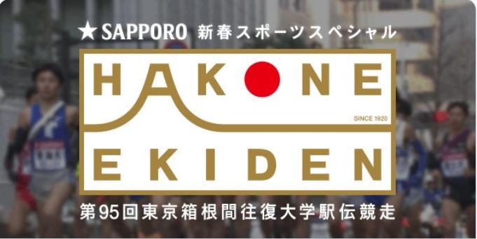 箱根駅伝往路2区穴場観戦スポットと選手通過時間と交通規制等注意点