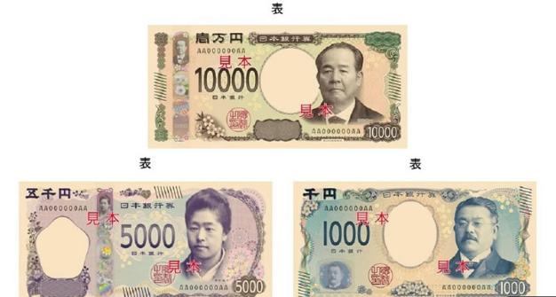 新紙幣の人物やデザインは誰が決めるの?新札発行時期はいつ?