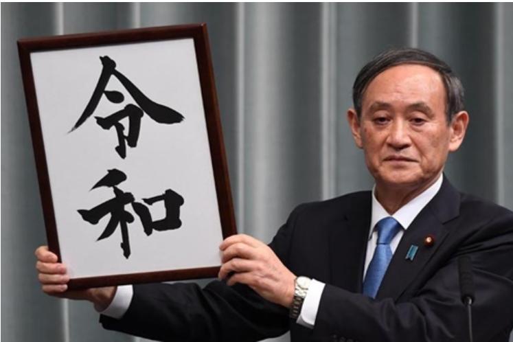 官房長官が掲げた新元号の文字「令和」を書いた人と考案者は誰?