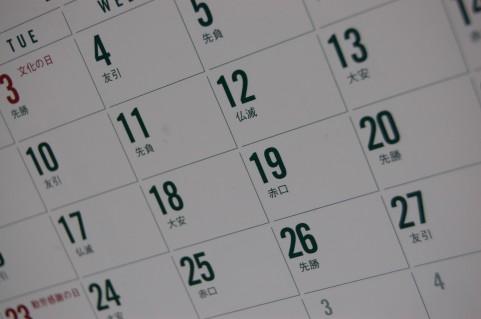 令和でも12月23日前天皇誕生日は休日?新天皇誕生日はいつ?