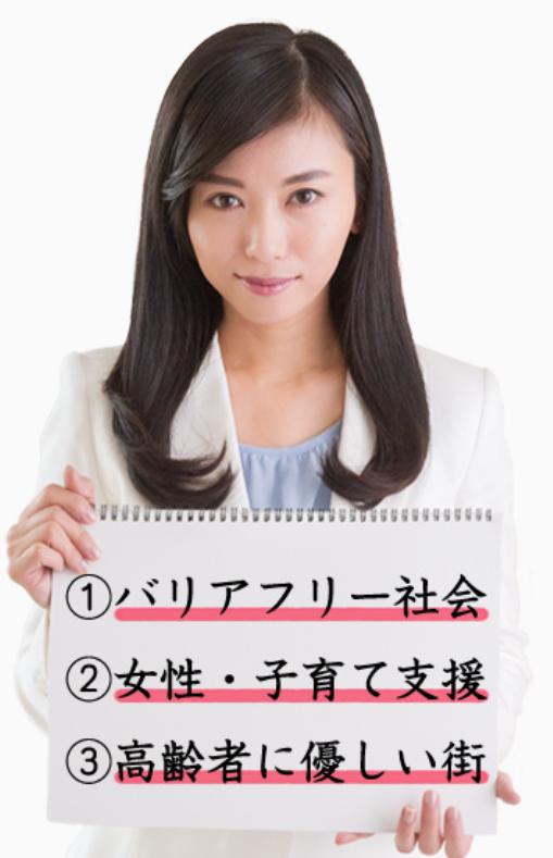筆談ホステスの斉藤里恵の名言と参議院選挙に向けた政策について
