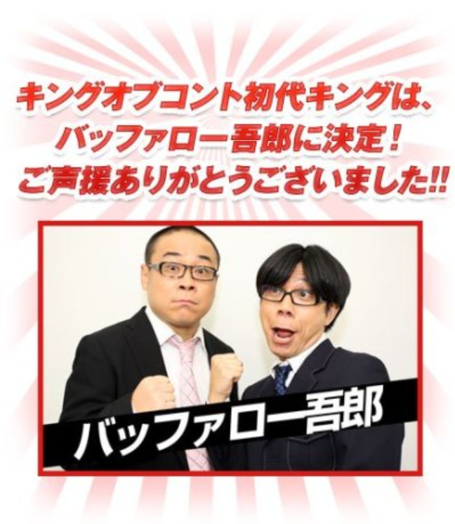 03 キング コント 東京 オブ