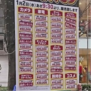 ヨドバシ 福袋 2020 店頭