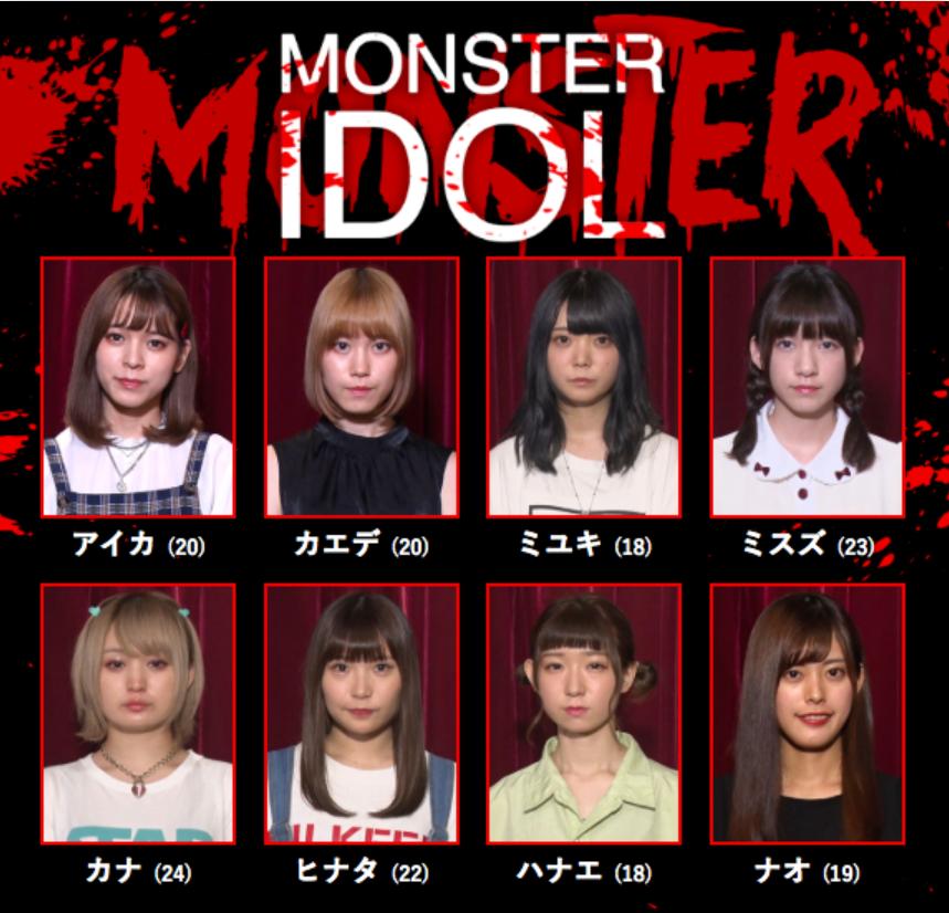 芸人クロちゃん企画モンスターアイドルメンバーのプロフィールは?