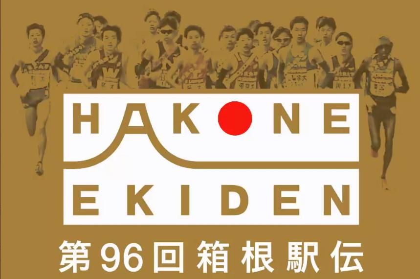 箱根駅伝2020注目イケメン選手ランキングと優勝予想してみた