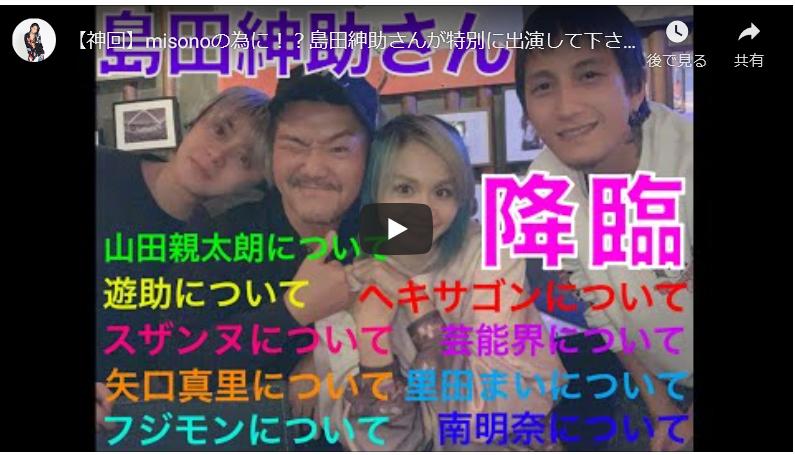 島田紳助Youtube登場で芸能界復帰?!今の収入や自宅どこ?