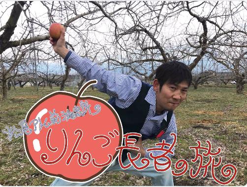 松尾アトム前派出所りんご農家場所どこ?りんごの種類は何?