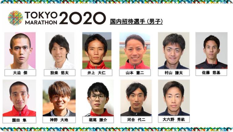 東京マラソン国内招待選手