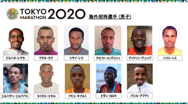 東京マラソン2020国外招待選手