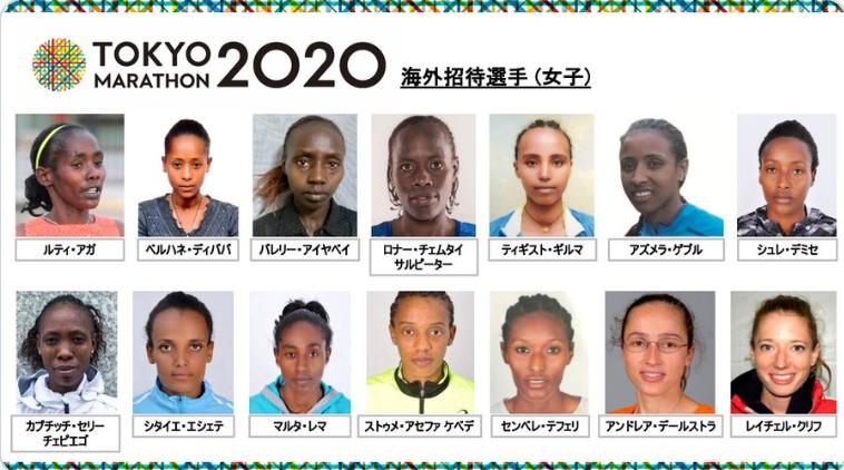 東京マラソン2020国外招待選手(女子)