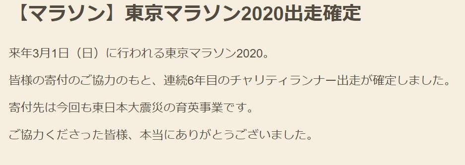 宮崎菜穂子東京マラソン2020