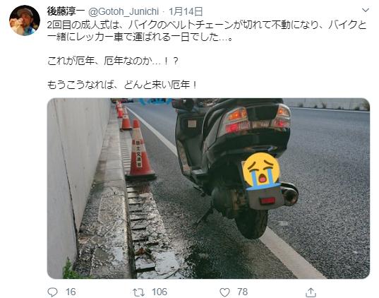 後藤淳一ツイッター