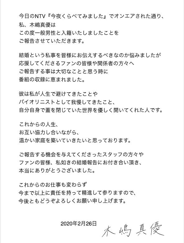 木嶋真優結婚発表コメント