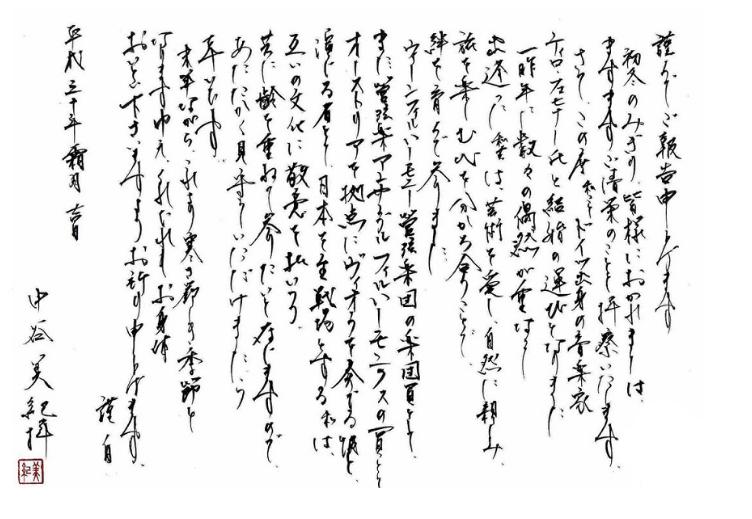 中谷美紀直筆文字