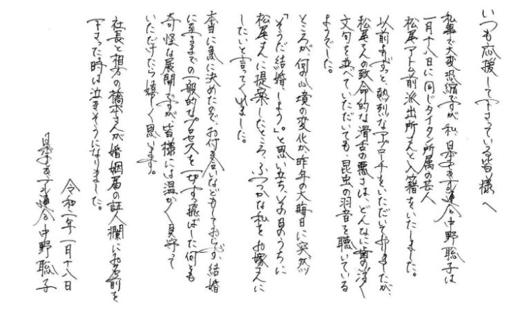 日本エテキテル連合中野聡子きれいな字