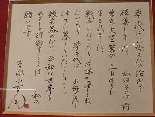 吉永小百合きれいな字