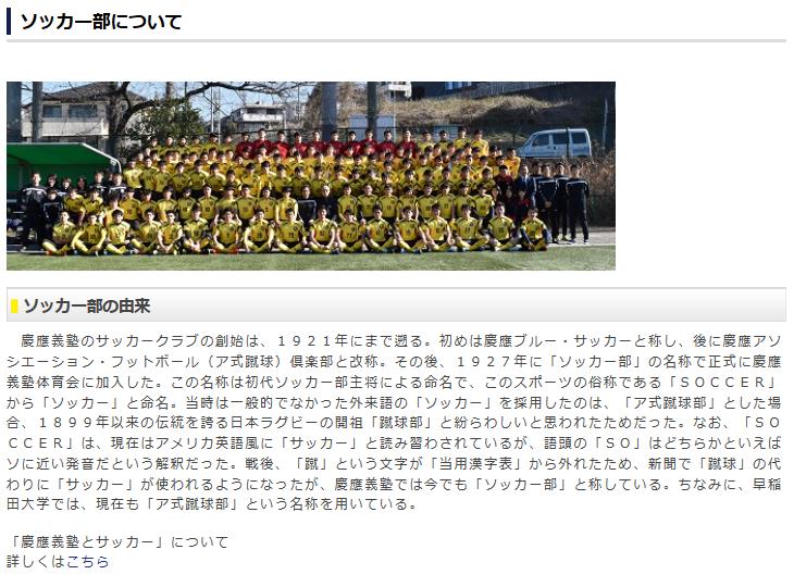 慶応体育会ソッカー部