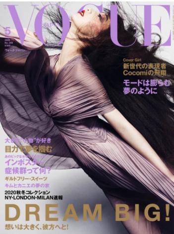 Cocomi雑誌表紙
