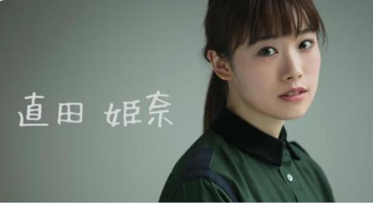 直田姫奈本名と経歴プロフィールは?出身高校大学は?かわいい画像