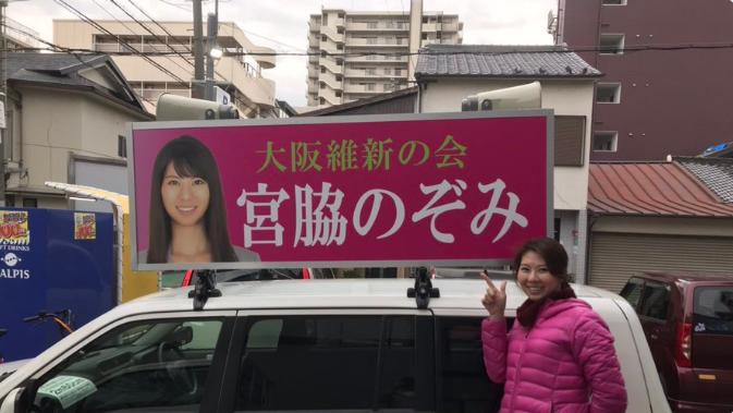 宮脇希維新市議のモデルの画像や経歴学歴は?ツイッターを紹介!