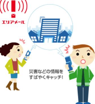 神奈川県緊急速報エリアメールがうるさい?自粛要請ネットの声は?