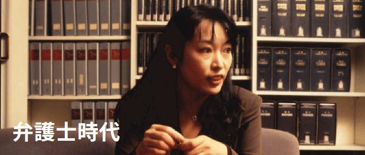 森雅子弁護士時代
