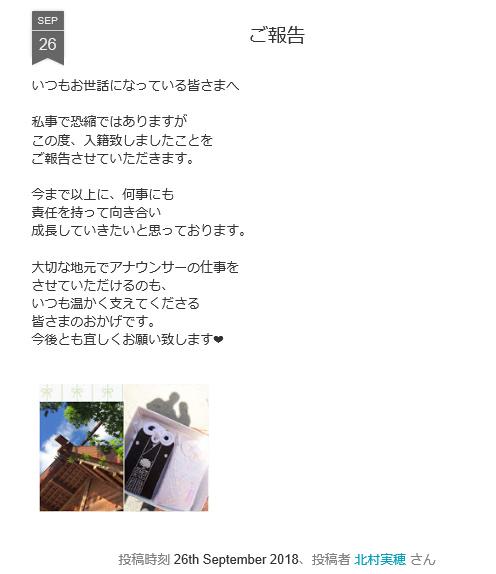 北村実穂アナ結婚