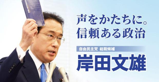 岸田文雄経歴や学歴
