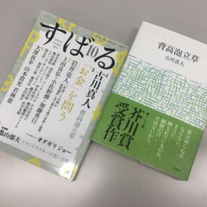 古川真人芥川賞受賞作「背高泡立草」のあらすじは?他の作品は?